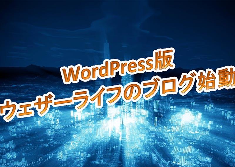 WordPress版ウェザーライフのブログ始動