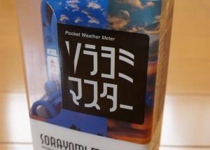 携帯気象観測機 『ソラヨミマスター』 徹底レビュー