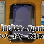 Air Jacket for Xperia Z2×ハードケース比較