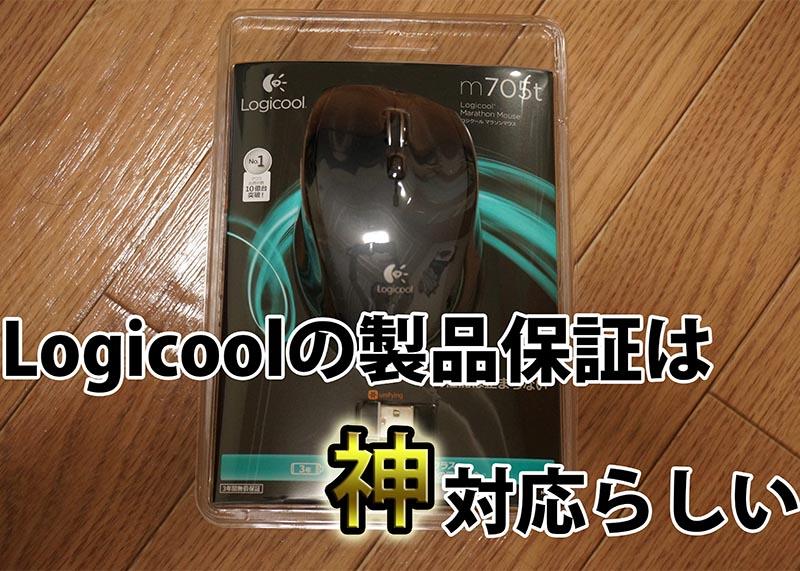 ワイヤレスマウスM705tとロジクールの製品保証