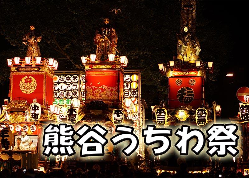 《絢爛豪華》熊谷うちわ祭