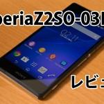 【レビュー】XperiaZ2に機種変更しました