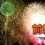 「宮島水中花火大会」を楽しく見るコツ 前編