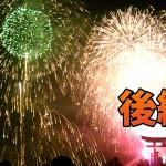 「宮島水中花火大会」を楽しく見るコツ 後編