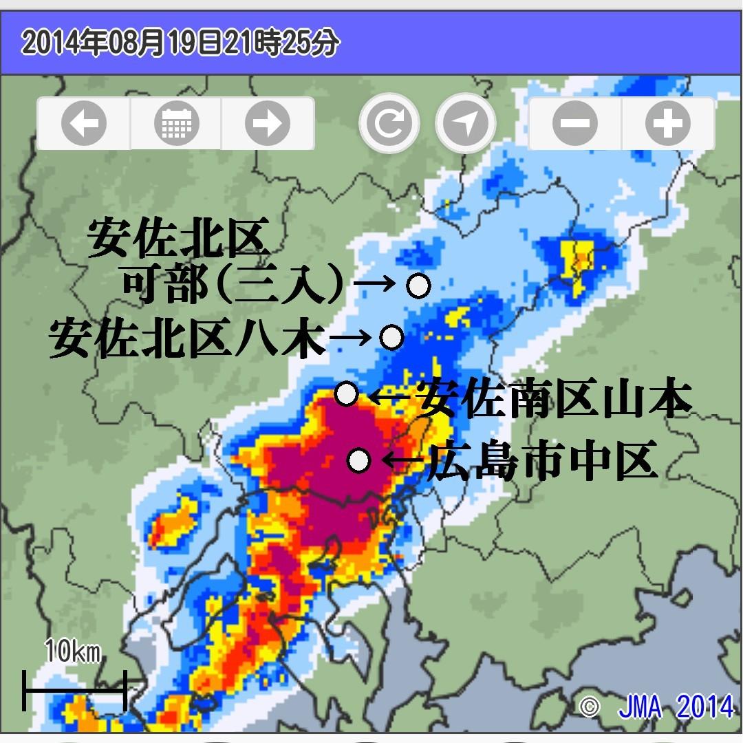 雨雲 廿日市 市 レーダー 天気
