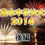 宮島水中花火大会2014 撮影記(後編)