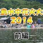 宮島水中花火大会2014 撮影記(前編)