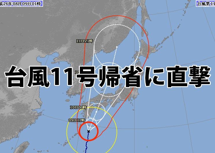 台風11号中国地方縦断の恐れ 帰省直撃 新幹線への影響は