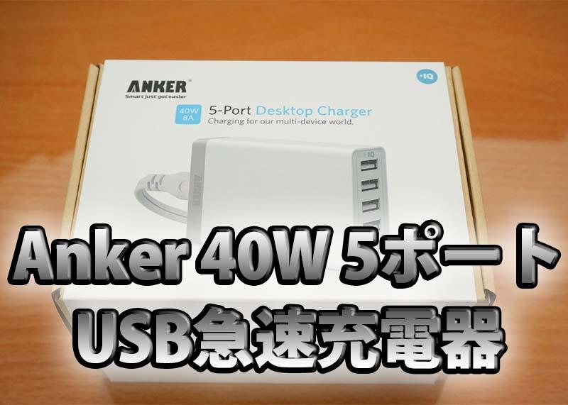 旅行に超便利!! 話題のAnker 40W 5ポート USB急速充電器 を購入