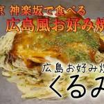 東京 神楽坂で食べるお好み焼き『広島お好み焼 くるみ』