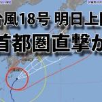 台風18号 強い勢力で明日近畿~関東上陸の恐れ 首都圏直撃か