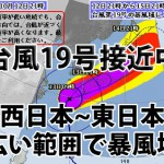 台風19号列島横断 西日本~東日本の広い範囲で暴風域の可能性