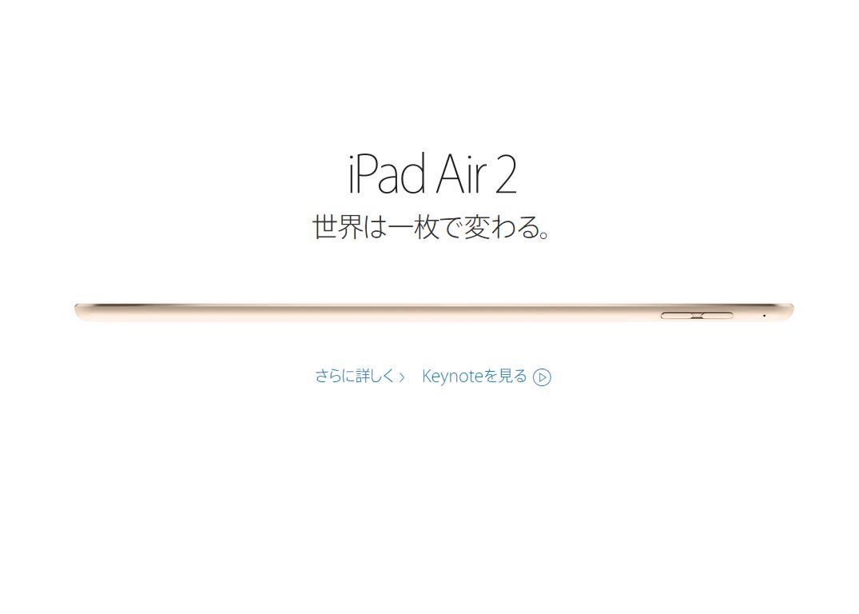 さらに薄く軽くなったiPad Air 2 注文しました!