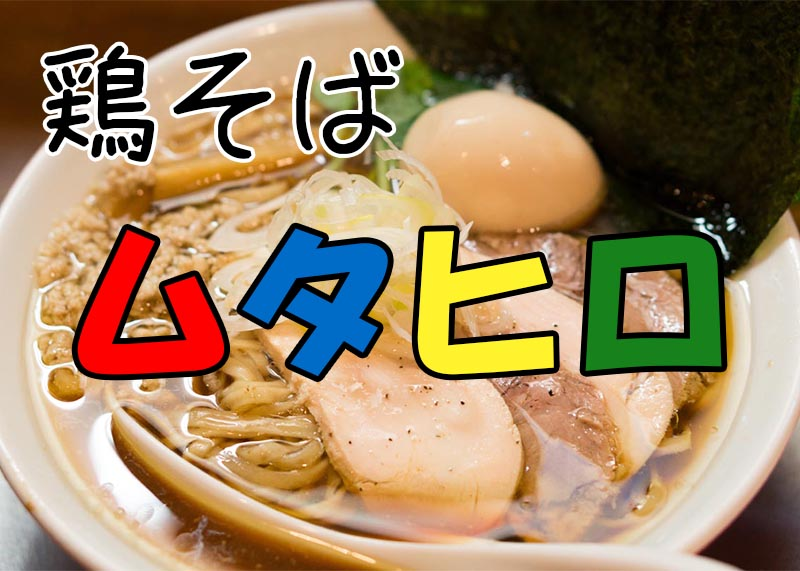 鶏そば ムタヒロ2号店 ~鶏の旨みが凝縮された絶品醤油ラーメン~