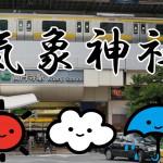 気象予報士志願者が集まるという『気象神社』に行ってきた