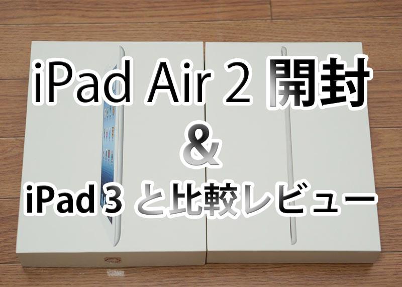 iPad Air 2開封&iPad 3と比較レビュー
