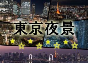 東京夜景5大スポット 夜景撮影の季節がやってくる!