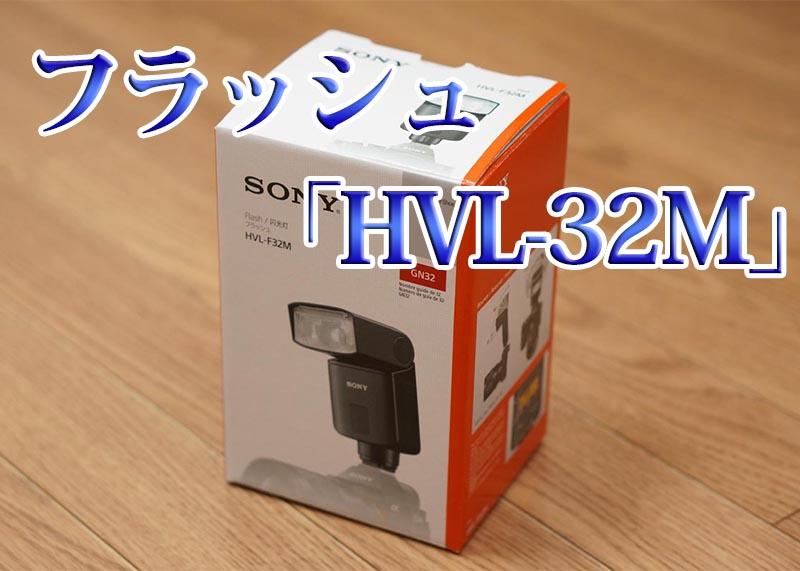 SONY「HVL-F32M」フラッシュ購入レビュー