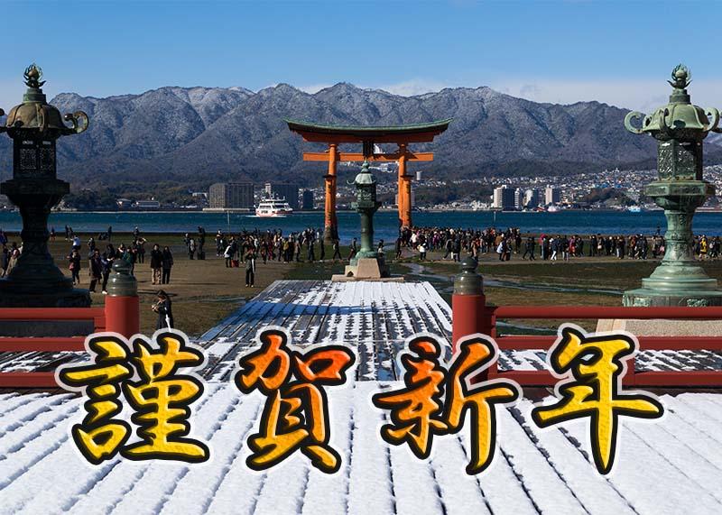 2015年元旦 雪景色の厳島神社へ初詣に行って参りました