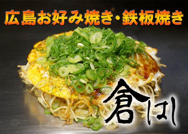東京で食べる広島風お好み焼き 高田馬場『倉はし』