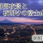 《絶景》朝鮮岩から望む静岡夜景と夜明けの富士山