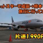 【LCC旅】片道1,990円‼ ジェットスターで成田→熊本旅行に行ってきた