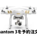 DJI Phantom3を予約注文しました!