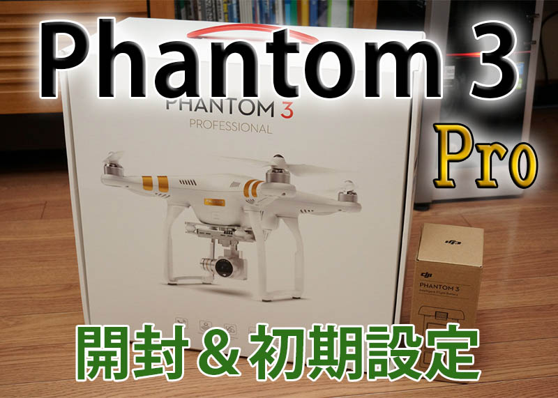 Phantom 3 professional 開封&保険登録と初期設定