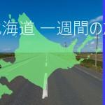 北海道 絶景をめぐる1週間の旅 [第二回]