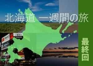 北海道 絶景をめぐる1週間の旅 [最終回]