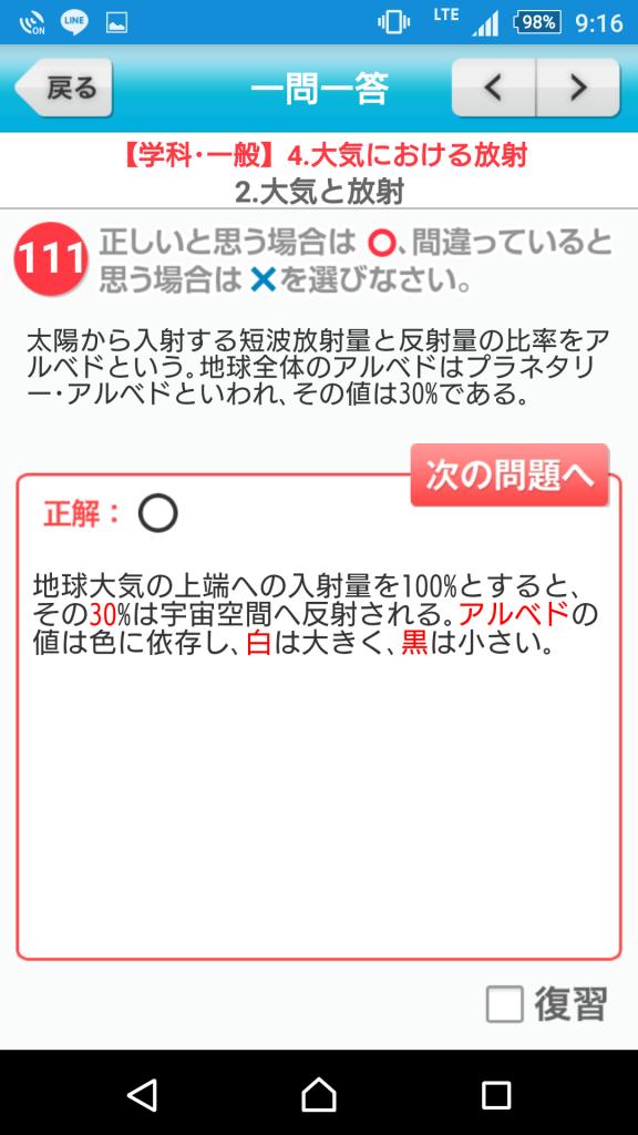 Screenshot_2016-05-03-21-16-48