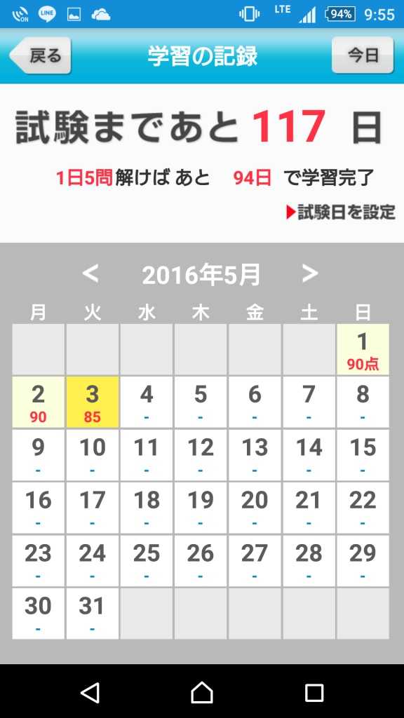 Screenshot_2016-05-03-21-55-46