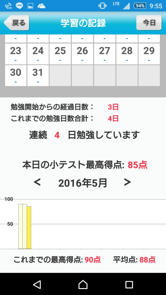 Screenshot_2016-05-03-21-55-49