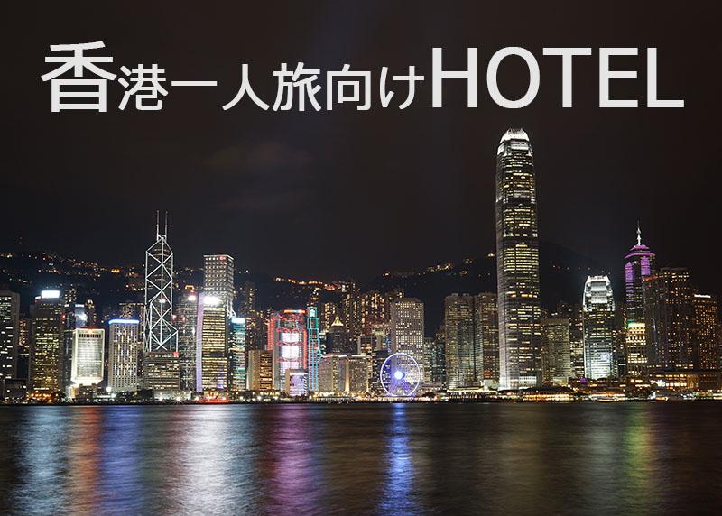 香港一人旅に最適 最新スタイリッシュなビジネスホテルチェーン
