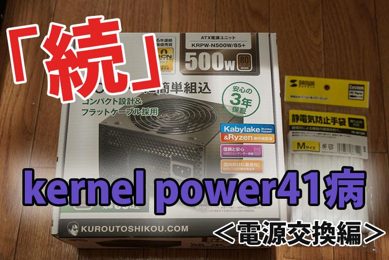 『続』kernel power41 病<電源交換編>