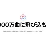 時代がApple Musicに追いついてきた!今からでも始めるべき理由